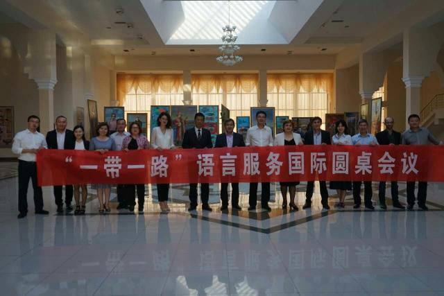 中心在哈萨克斯坦召开 首届 一带一路 语言服务国际学术研讨会图片